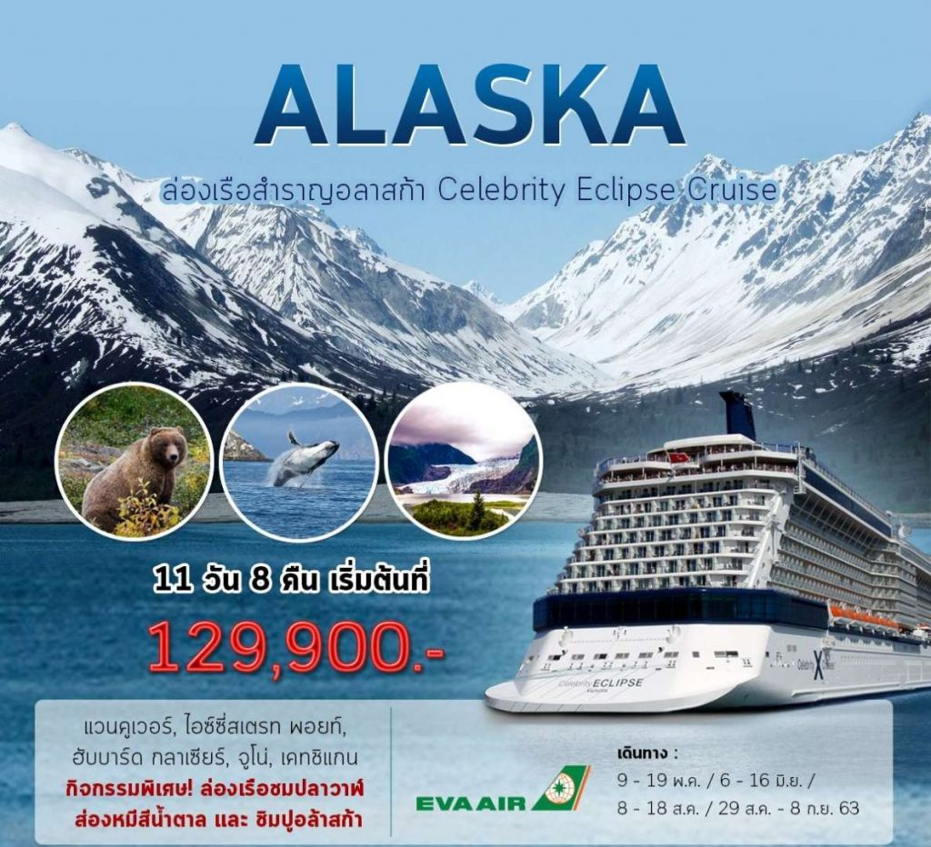 IE04-CRUISE-ALASKA-CELEBRITY-11BR-MAY-AUG-129-149-MN0203