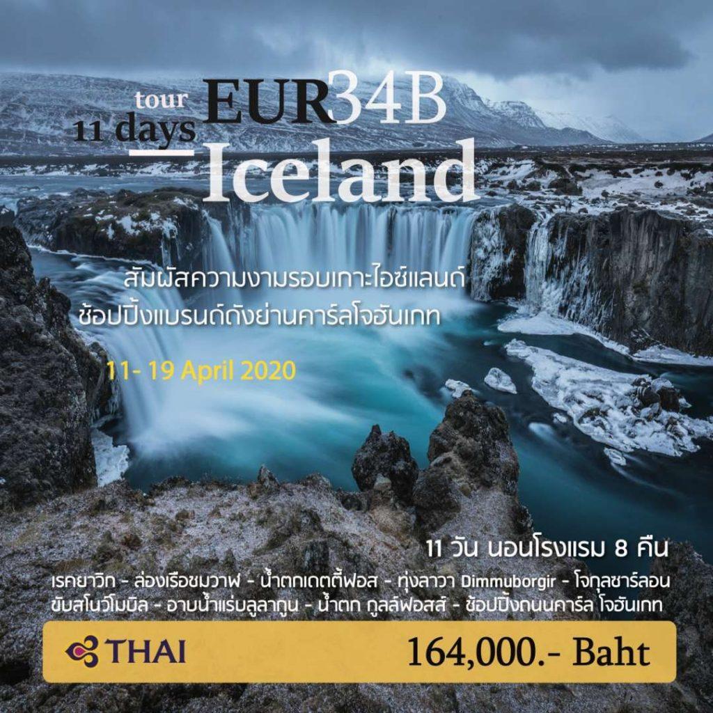 ID03-EUR-Fantastic Iceland-EUR34B-118TG-APR-SEP-159-164-PE0211