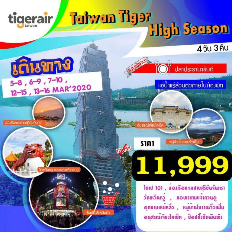 taiwan tiger hight season mar'2020 11999