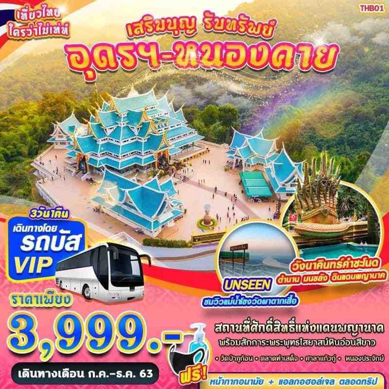 DG13-THB01-UdonThani-NongKhai-31-Jul-Dec-3999-A200908