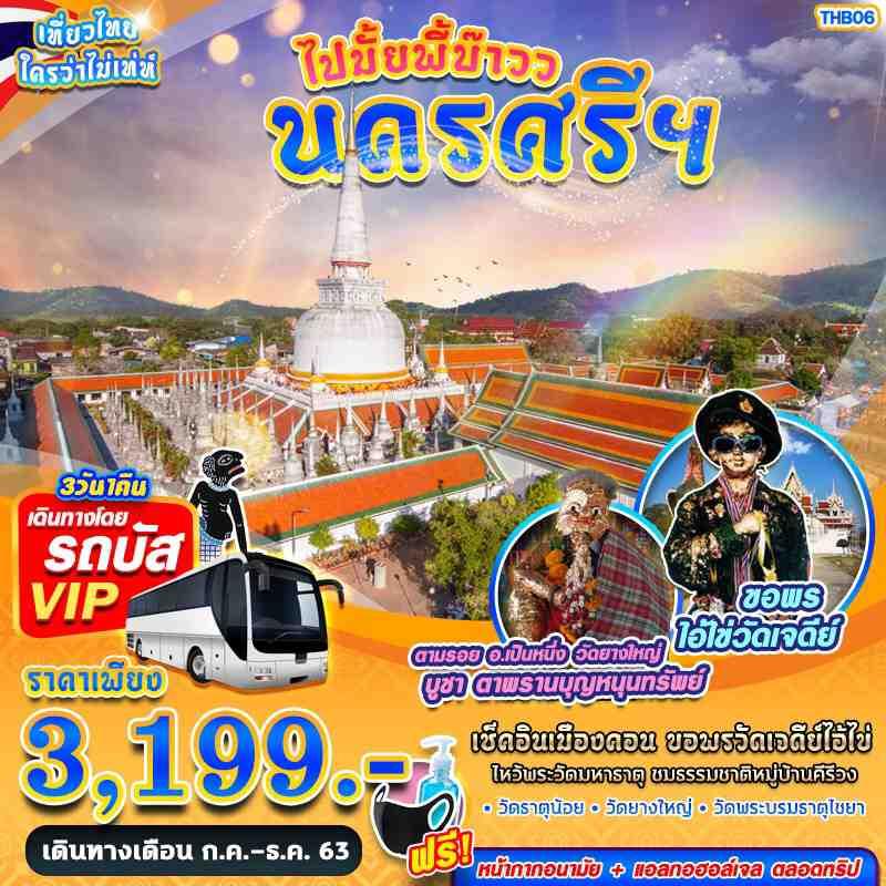 DG13-THB06-NakhonSiThammarat-31-Jul-Dec-3199-A200908