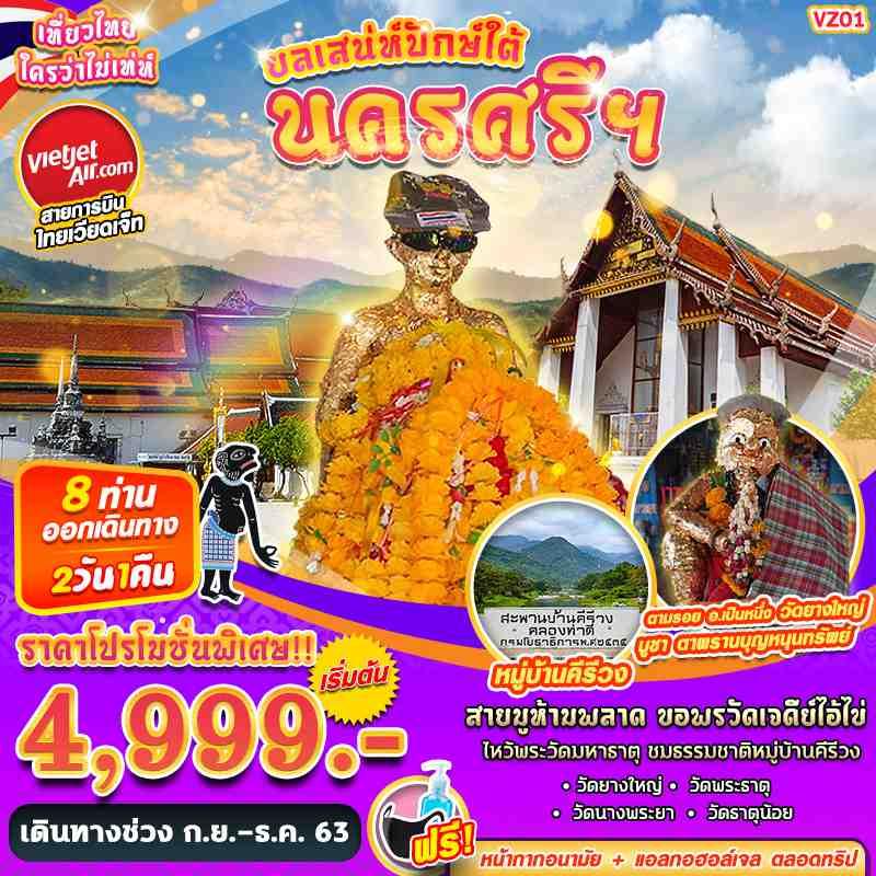 DG13-VZ01-NakhonSiThammarat-21VZ-Sep-Dec-4999-A200909