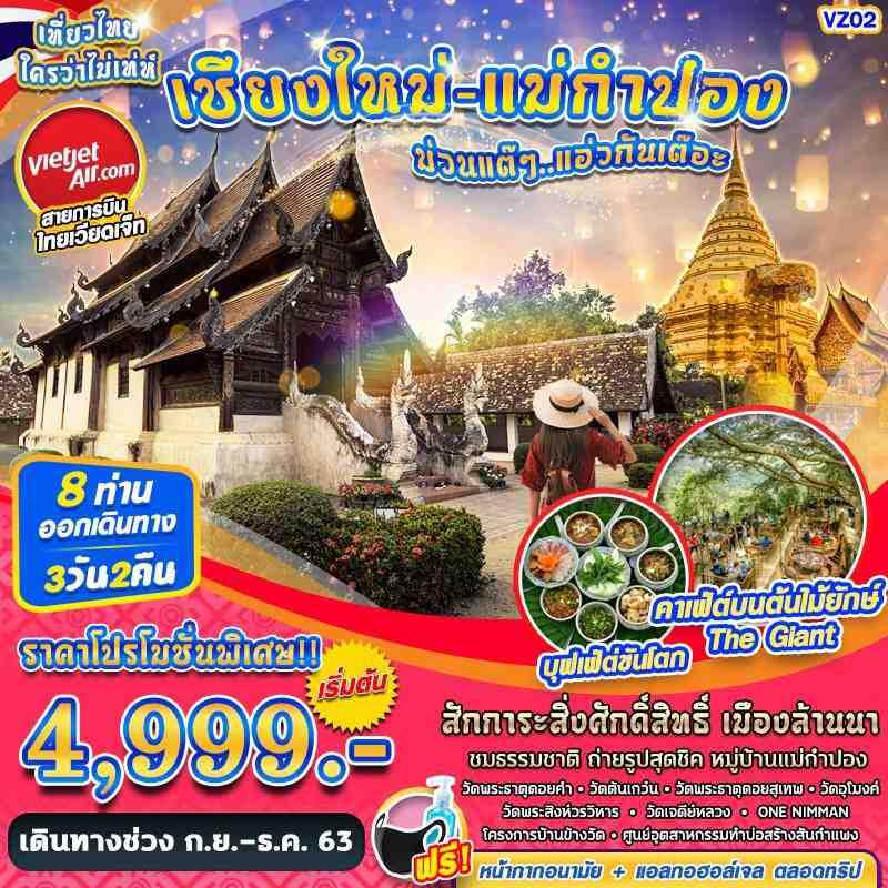 DG13-VZ02-Chiengmai-MaeKampong-32VZ-Sep-Dec-4999-A200910