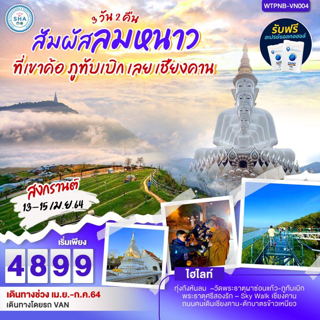 DG04-Phetchabun-WTPNB-VN004-32Van-Jun-Sep2021-4999-A210622