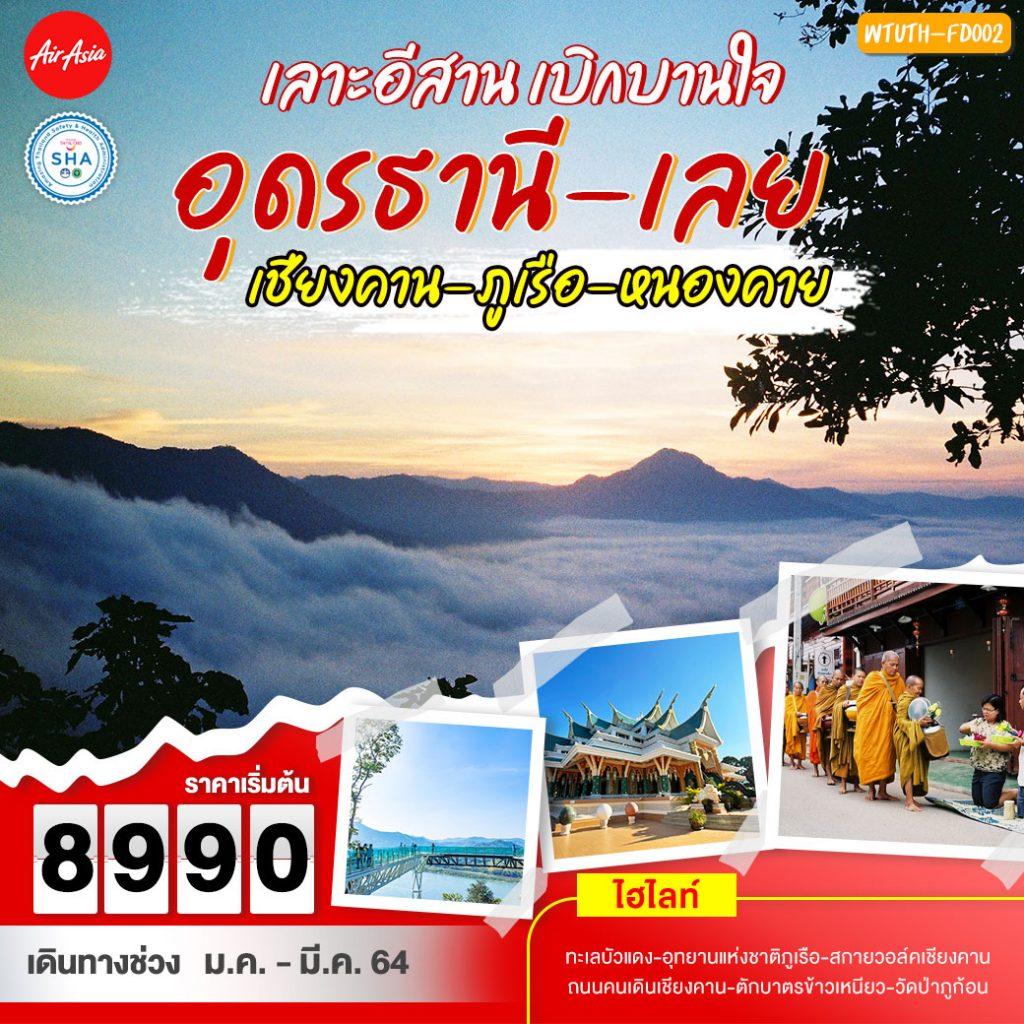 DG04-UdonThani+Loei+NongKha-WTUTH-FD002-32FD-Oct-Dec2021-11990-A210622