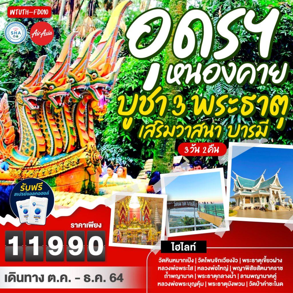 DG04-UdonThani+NongKhai-WTUTH-FD009-32FD-Oct-Dec2021-11990-A210623