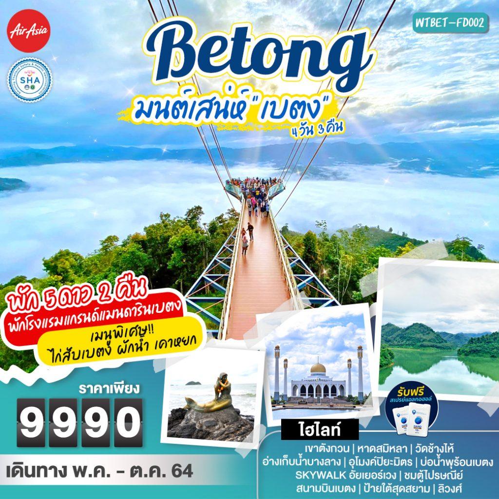 DG04-Yala-WTBET-FD002-Betong-43FD-May-Oct2021-9990-A210623
