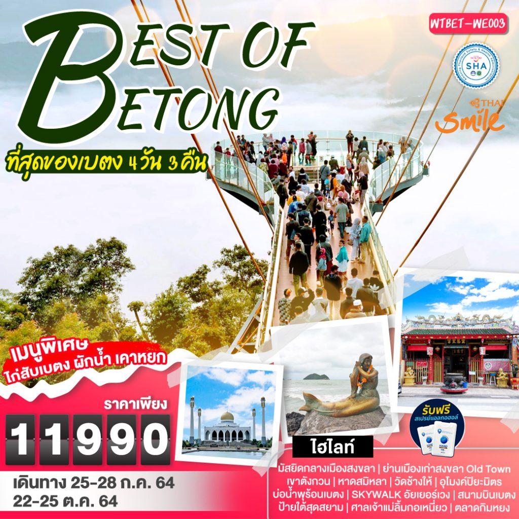 DG04-Yala-WTBET-WE003-Betong-43WE-Jul-Oct2021-11990-A210629